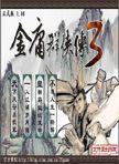 金庸群侠传3 单机版