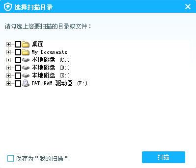 360杀毒V5.0.0.5023B 官方中文安装版
