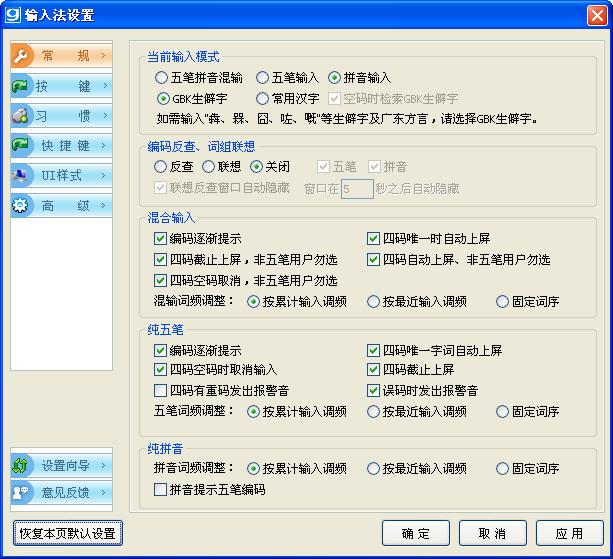 光速输入法V3.0.1.512 简体中文官方安装版