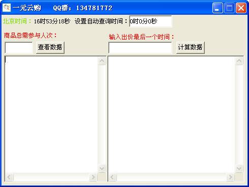 一元云购V1.0 绿色版