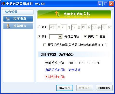 电脑自动关机软件V4.8 绿色免费版