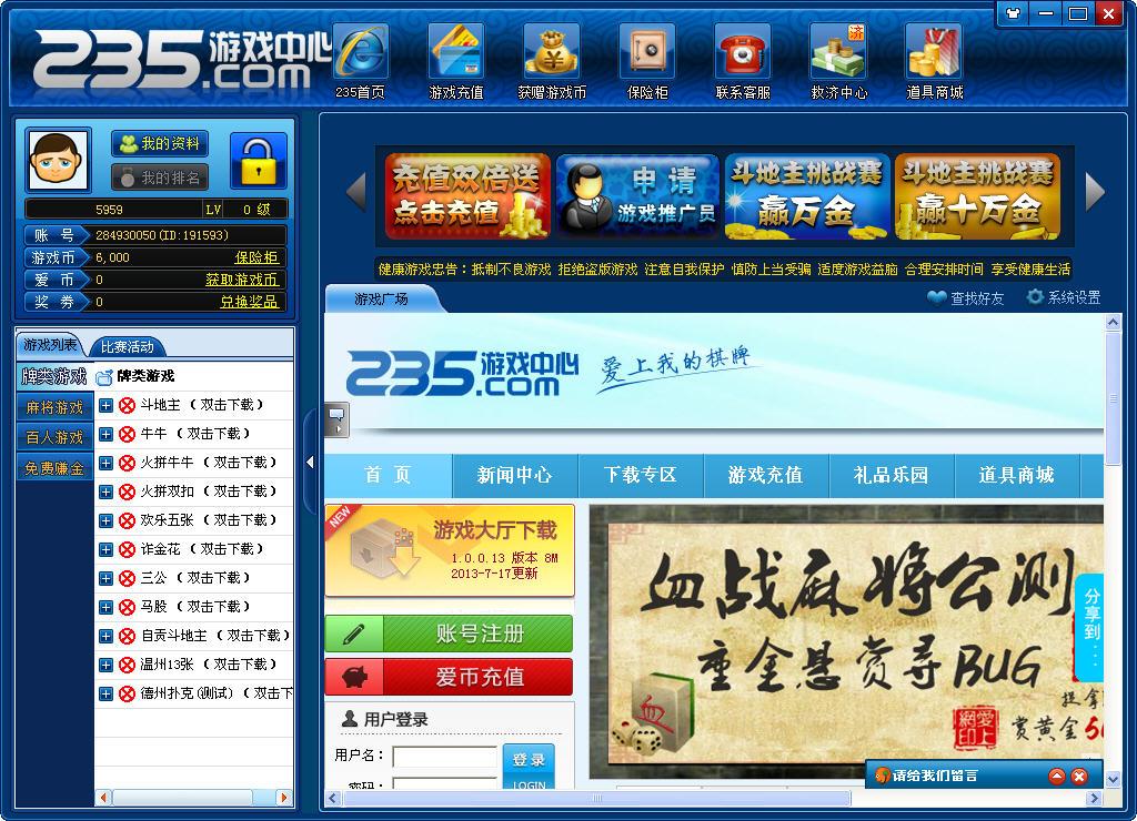 235棋牌游戏中心下载_235棋牌游戏中心V1.0.
