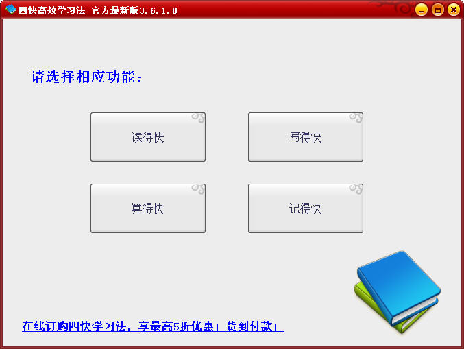 四快高效学习法V3.6.1.0 安装版