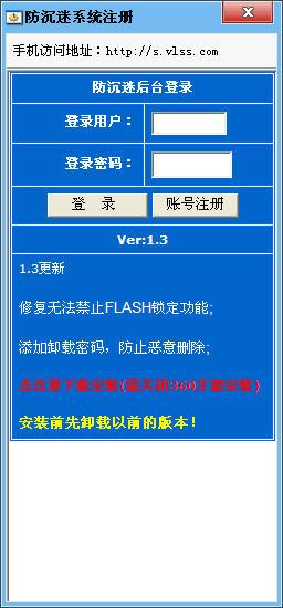 防沉迷系统V1.3 绿色版