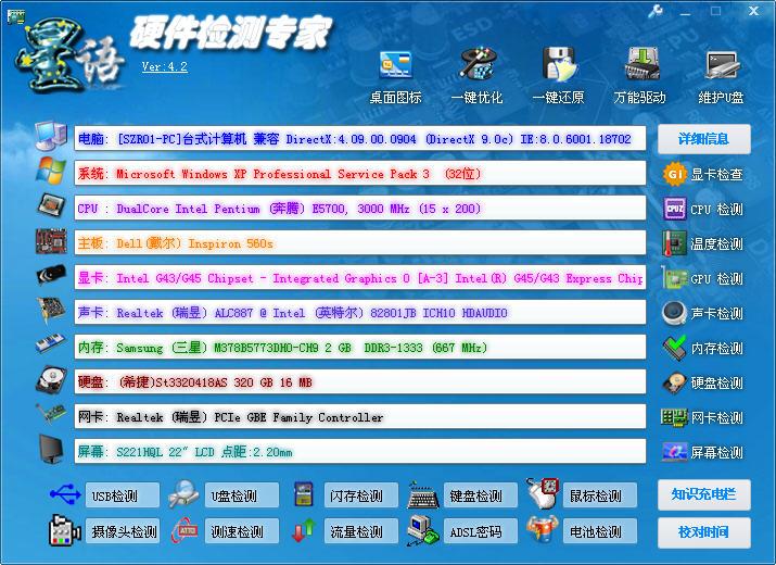 硬件检测合集V4.2 绿色中文免费版