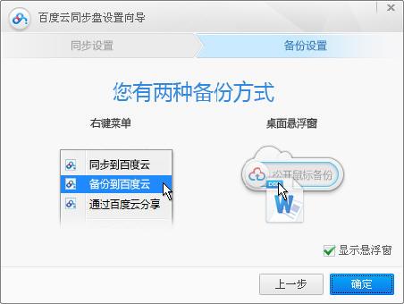 百度云V4.5.0 简体中文官方安装版