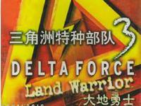 三角洲部队3 中文版