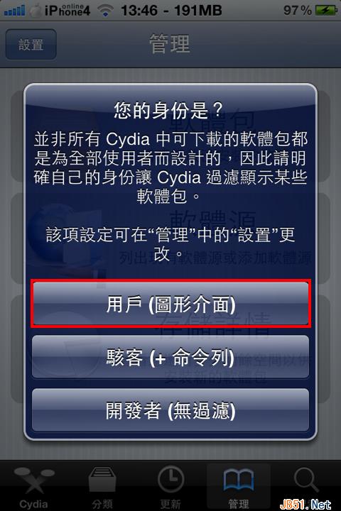 Cydia(iTunes Store客户端软件)V1.2.0 简体中文版