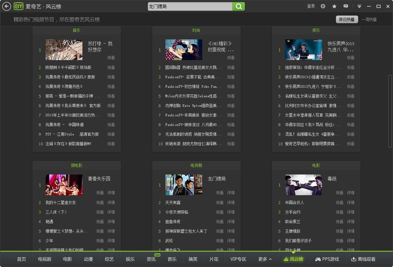 爱奇艺视频V3.4.0.15 桌面版