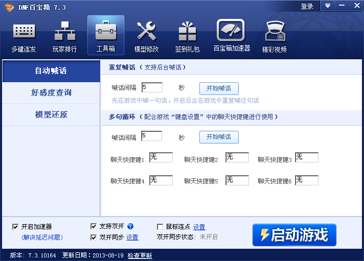 DNF百宝箱V7.9 官方最新版截图3