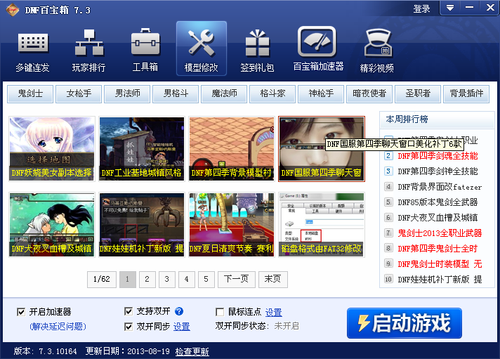 DNF百宝箱V7.9 官方最新版截图2