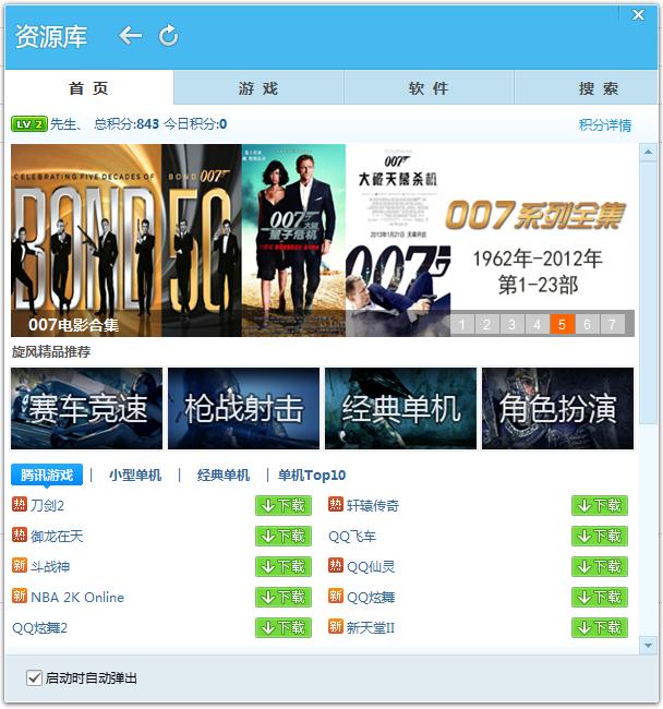QQ旋风V4.6.766 官方安装版