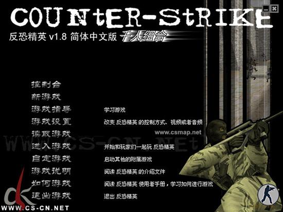 CS 反恐精英1.5中文�G色版