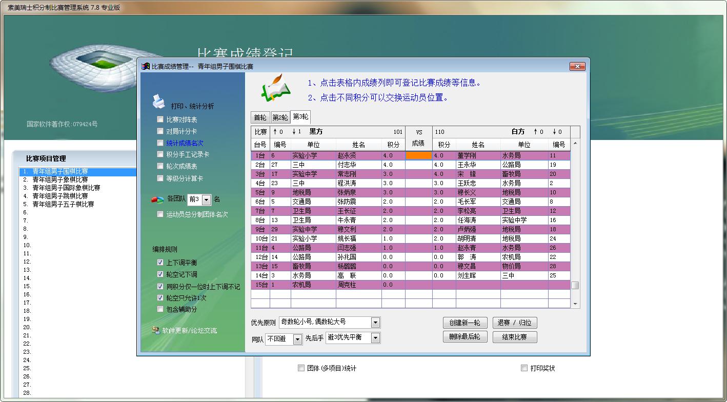 索美瑞士积分制比赛编排管理软件V7.8.0 专业版