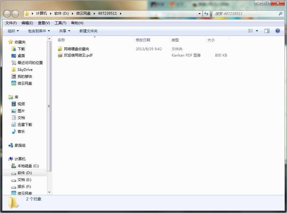 微云网盘V3.5.0.1783 官方版