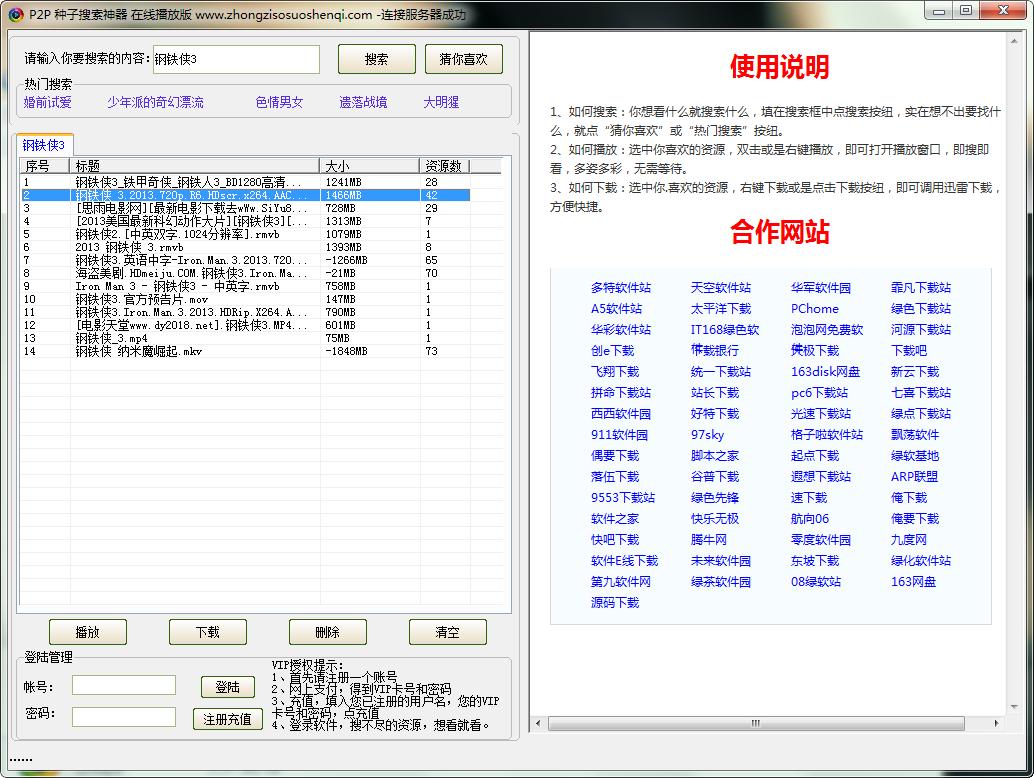 种子搜索神器在线播放版V6.0 绿色版