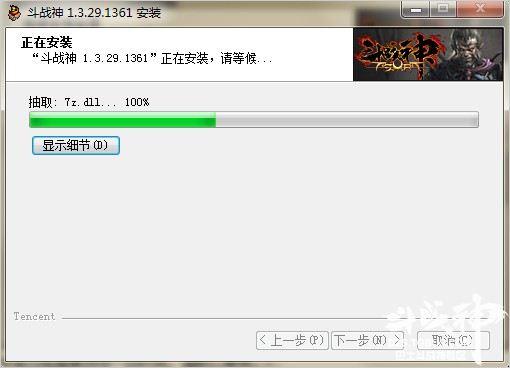斗战神客户端V1.5.30.2225 最新版