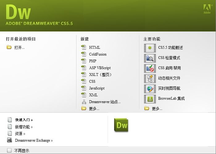 dreamwever_adobe dreamweaver cs5 绿色中文特别版