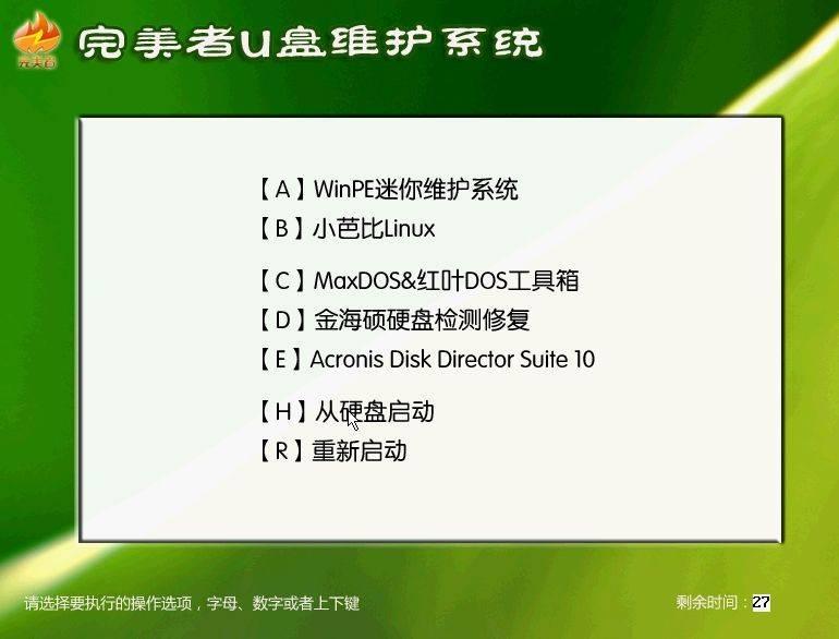 完美者U盘维护系统(WINPE+LINUX+DOS)V8.5F 中文版iso文件