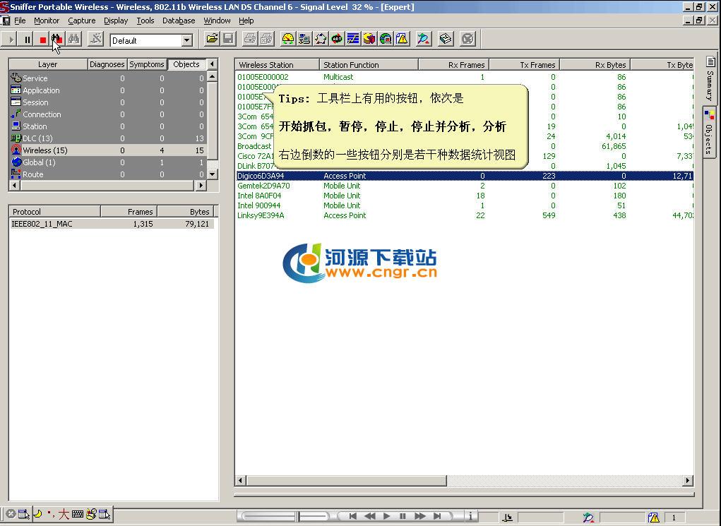 sniffer pro(网络协议分析软件)V4.7.5 汉化版截图1