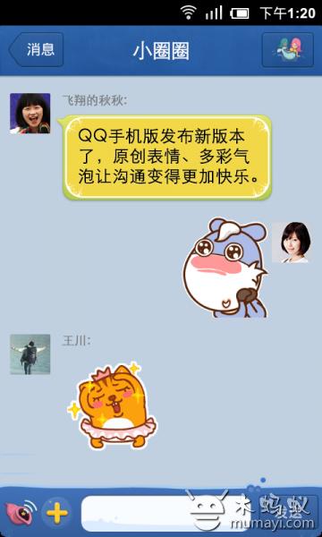 手机qq2013V4.5.0 安卓版