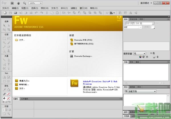网页三剑客(Flash、Fireworks、Dreamweaver)V8.0 简体中文安装版