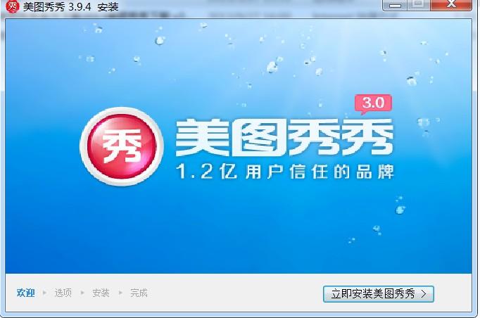 美图秀秀V4.0.1.2002 官方正式版