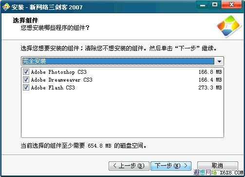 新网络三剑客2007(PS+DW+FL)精简优化版