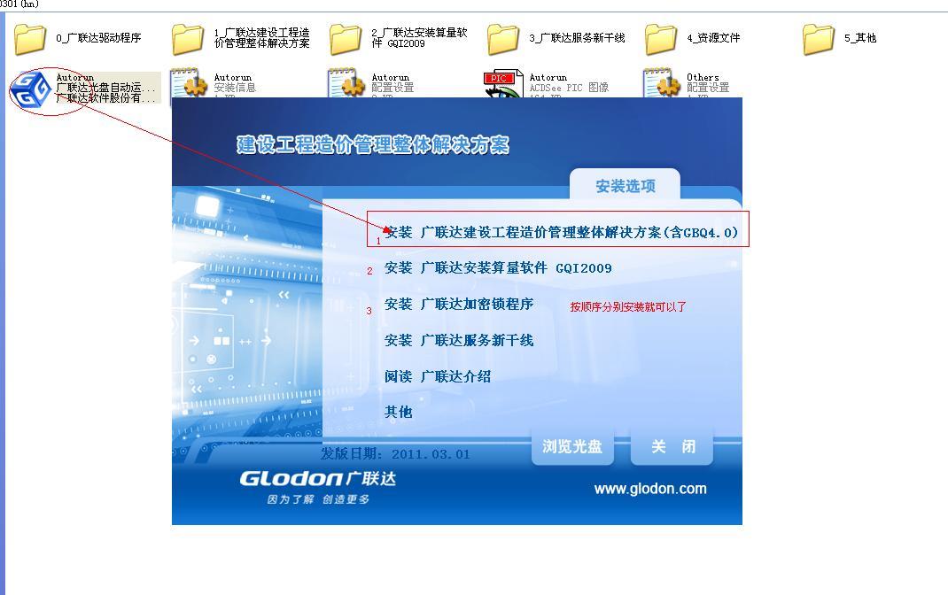 广联达预算软件免费版