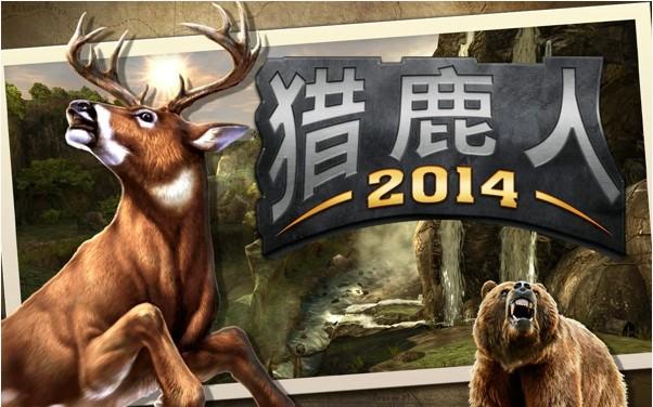 猎鹿人2014V2.11.2 安卓版