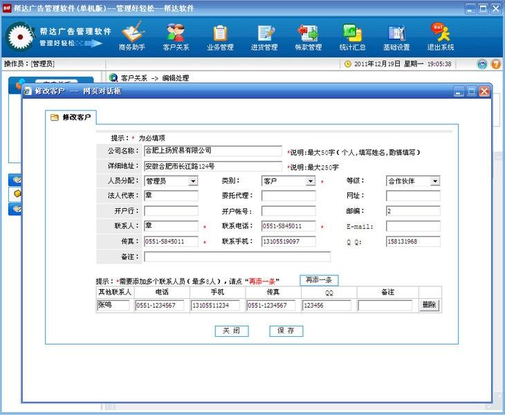 帮达广告管理软件V4.0.0 单机版