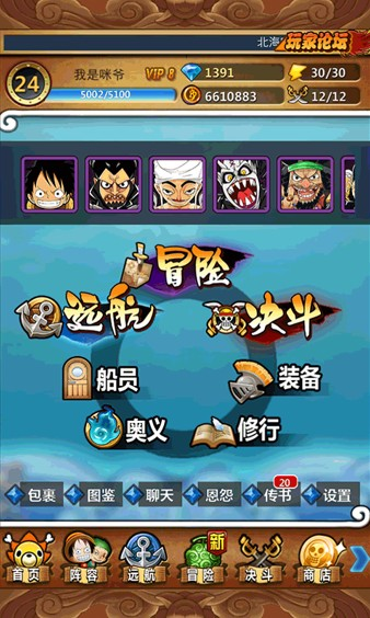 梦想海贼王V1.3 安卓版