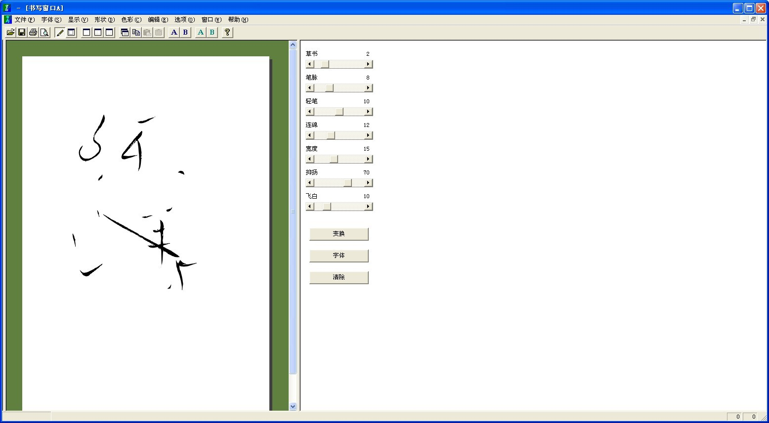 免费的个性签名设计软件
