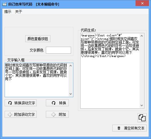 qq空间字体颜色修改器V1.0 绿色版大图预览 qq空间字体颜色修改器V1图片