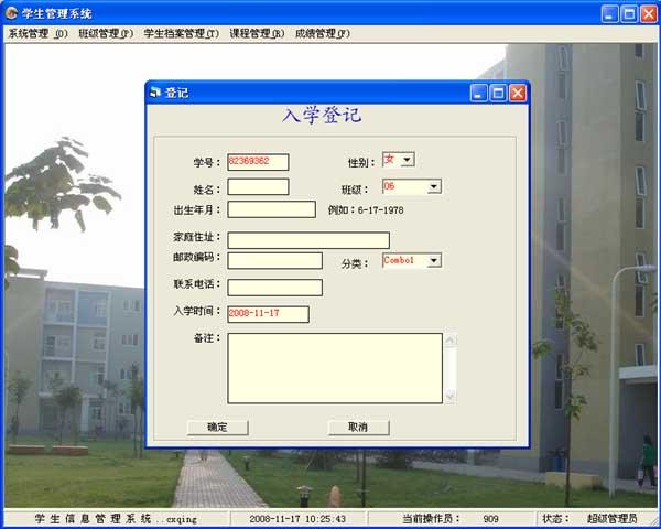 学生信息管理系统 图片预览