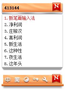 新笔画输入法2013V2.1.2 官方版