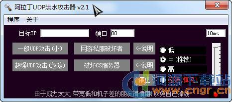 阿拉丁UDP洪水攻击器V2.1 绿色版