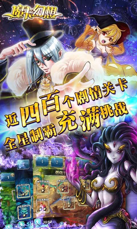 魔卡幻想V1.3.3 安卓版
