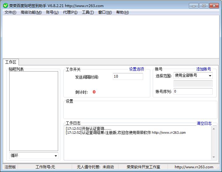 荣荣百度贴吧签到助手V6.8.2.21 官方版