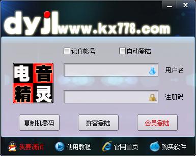 电音精灵V4.3 官方免费版