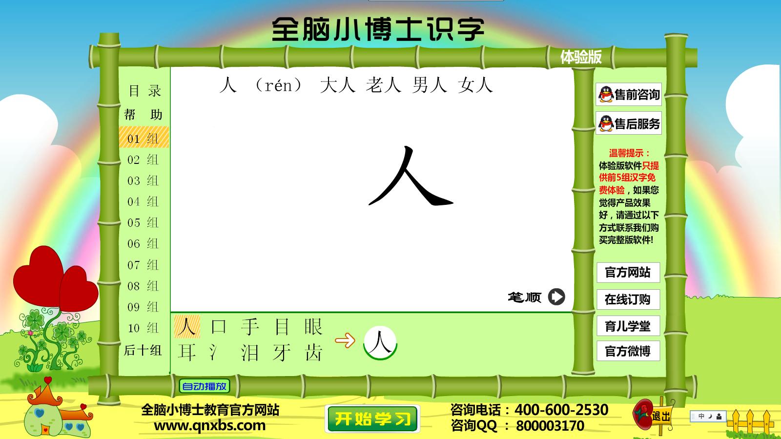 全脑小博士识字V5.0 绿色版截图1