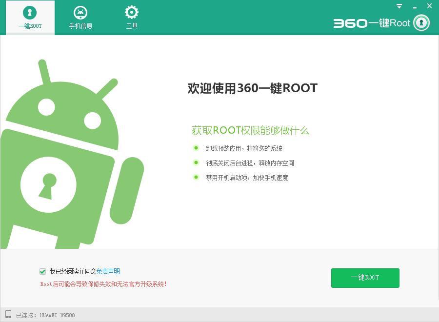 360一键rootV6.5.5 最新版