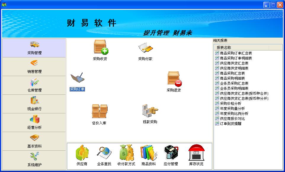 财易服装进销存软件V3.50 官方最新版