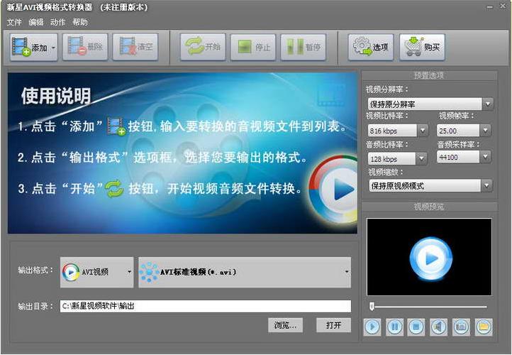 新星AVI视频格式转换器V6.6.0.0 简体中文版