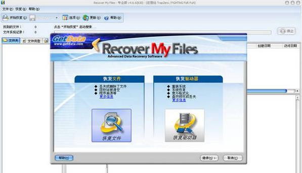 Recover My Files(文件恢复工具)V5.2.1.1964 汉化绿色特别版