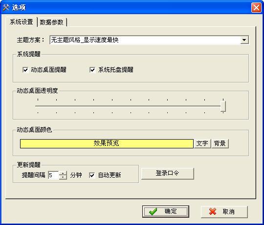 探亲休假管理系统V2.0 绿色版