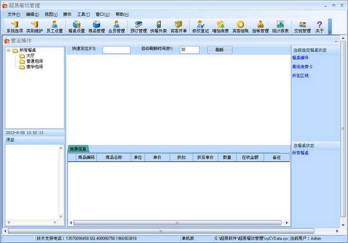 超易餐饮管理软件V3.22 普及版