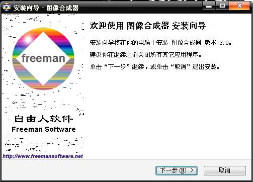 图像合成器V3.0 官方版