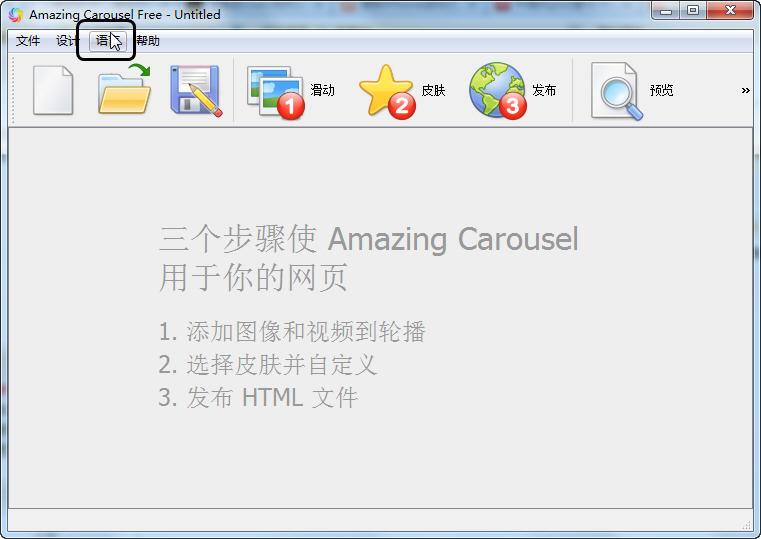 Amazing Carousel(可视化网页设计工具)V1.2.1 汉化版