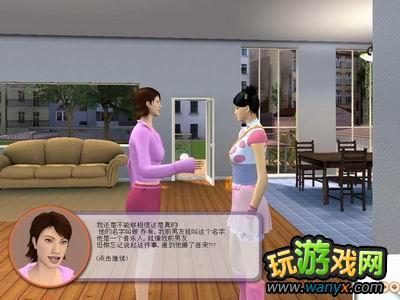 性福人生2 中文版截图2